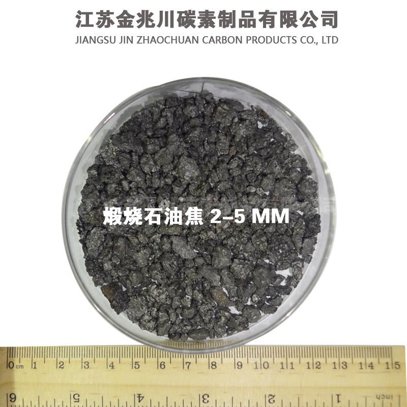 煅燒石油焦2-5MM