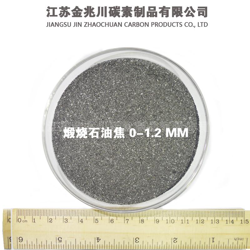 煅烧石油焦0-1.2MM