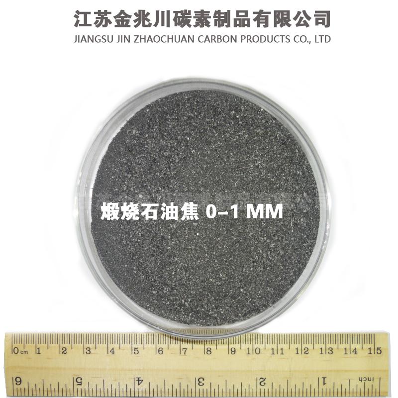 煅烧石油焦0-1MM