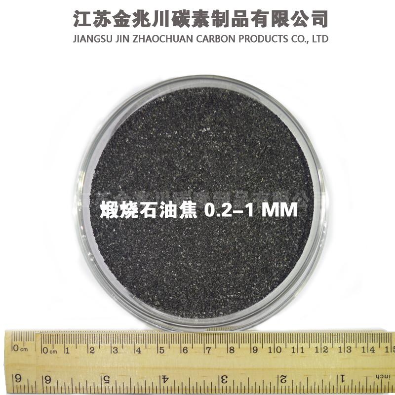煅烧石油焦0.2-1MM