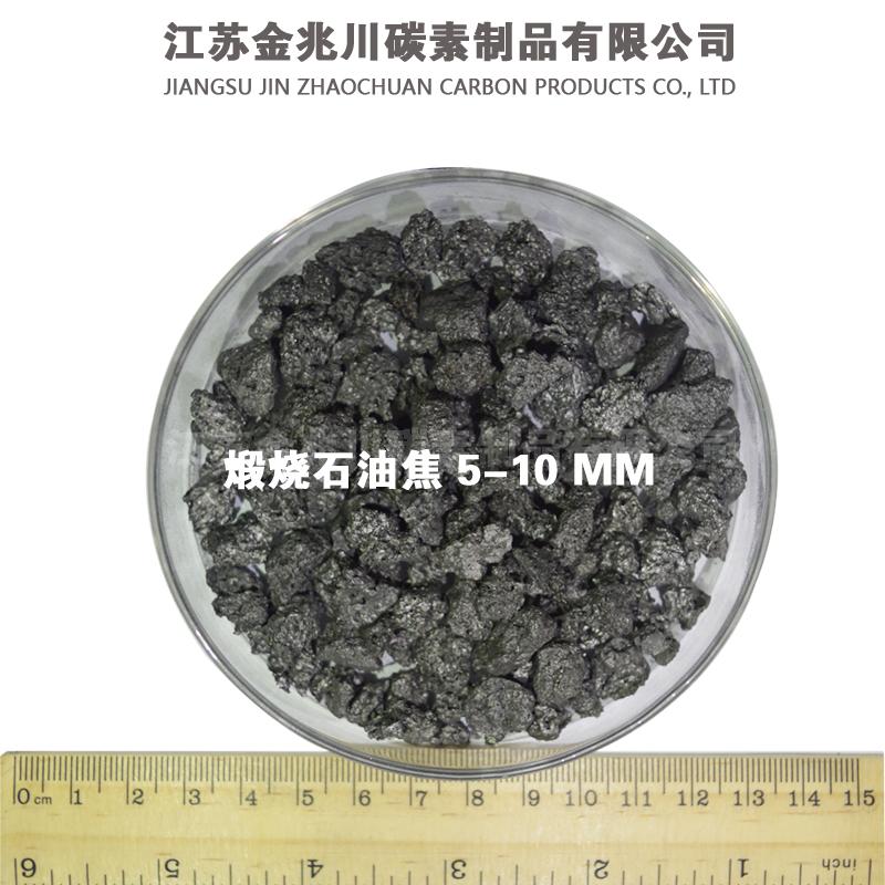 煅燒石油焦5-10MM