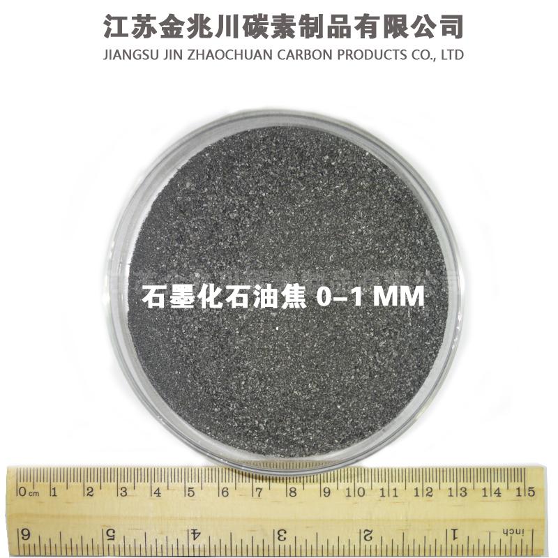 石墨化石油焦0-1MM