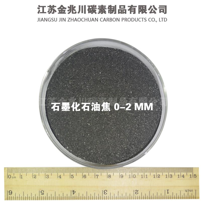 石墨化石油焦0-2MM