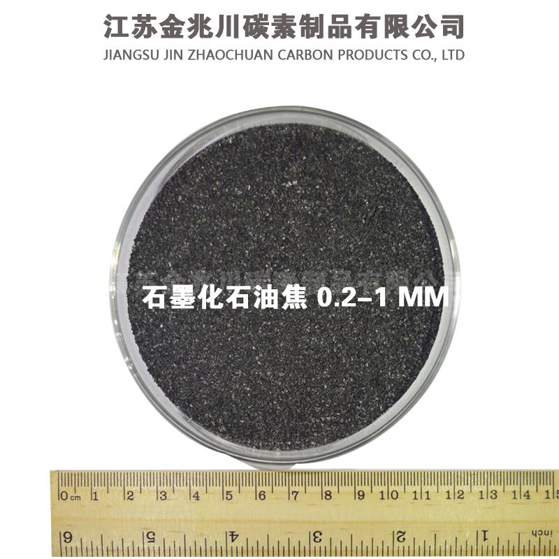 石墨化石油焦0.2-1MM