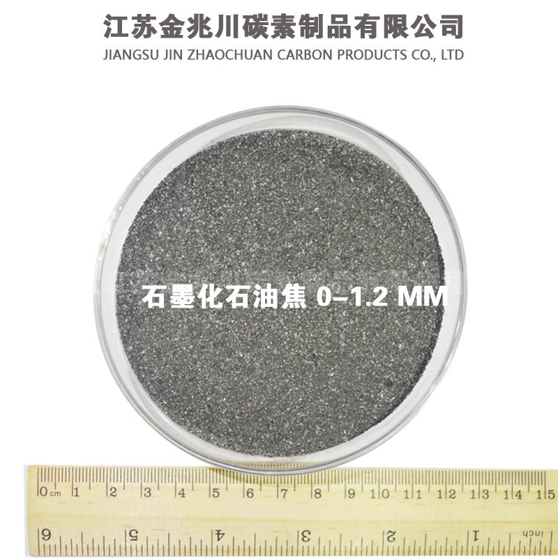 石墨化石油焦0-1.2MM